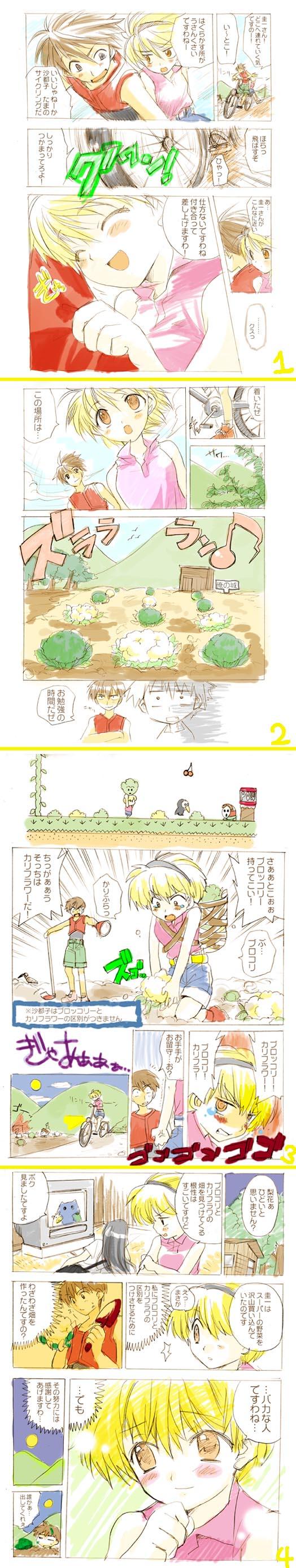 absurdres cabbage cherry comic crossover food fruit furude_rika highres higurashi_no_naku_koro_ni houjou_satoko long_image maebara_keiichi mario_(series) nintendo pow_block shy_guy super_mario_bros. super_mario_bros._2 tall_image translation_request tweeter vegetable