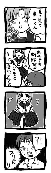 4koma comic higurashi_no_naku_koro_ni maebara_keiichi monochrome ryuuguu_rena