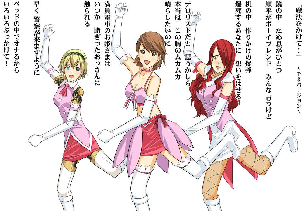 3girls aegis aegis_(persona) atlus boots choker cosplay cute_&_girly_(idolmaster) elbow_gloves fishnet_pantyhose fishnets gloves hoshii_miki hoshii_miki_(cosplay) idolmaster kikuchi_makoto kikuchi_makoto_(cosplay) kirijou_mitsuru miniskirt miura_azusa miura_azusa_(cosplay) multiple_girls pantyhose parody persona persona_3 simple_background skirt takeba_yukari thigh-highs tosibow translation_request zettai_ryouiki