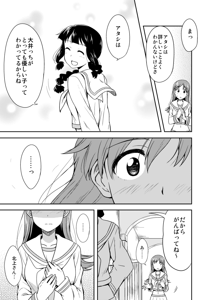 ... 2girls blush braid breasts comic highres ikari_manatsu kantai_collection kitakami_(kantai_collection) large_breasts monochrome multiple_girls navel ooi_(kantai_collection) school_uniform serafuku smile translation_request