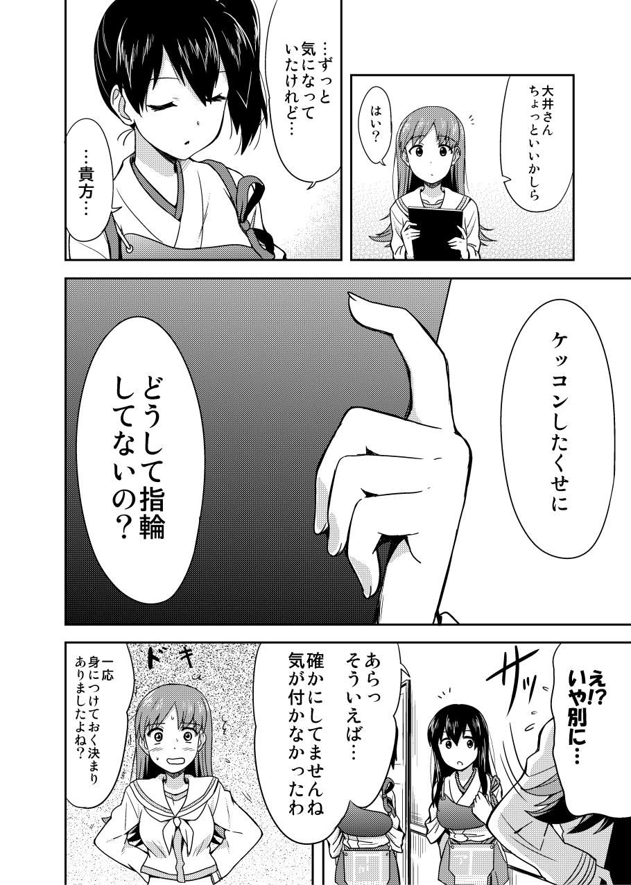 3girls akagi_(kantai_collection) breasts comic hakama_skirt highres ikari_manatsu japanese_clothes kaga_(kantai_collection) kantai_collection large_breasts monochrome multiple_girls muneate ooi_(kantai_collection) partially_translated school_uniform serafuku side_ponytail translation_request