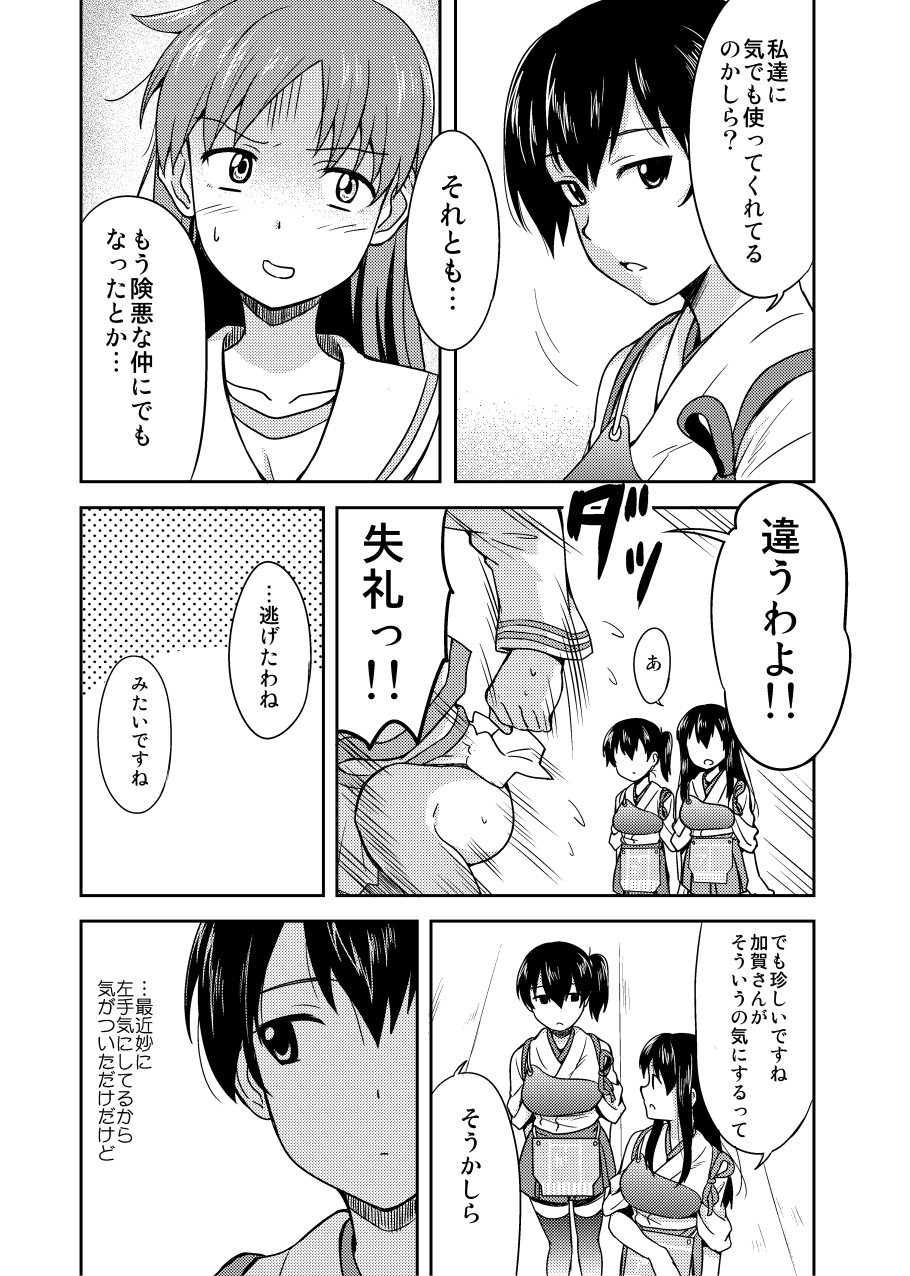 3girls akagi_(kantai_collection) comic greyscale hakama_skirt highres ikari_manatsu kaga_(kantai_collection) kantai_collection long_hair monochrome multiple_girls muneate ooi_(kantai_collection) running school_uniform serafuku side_ponytail translation_request