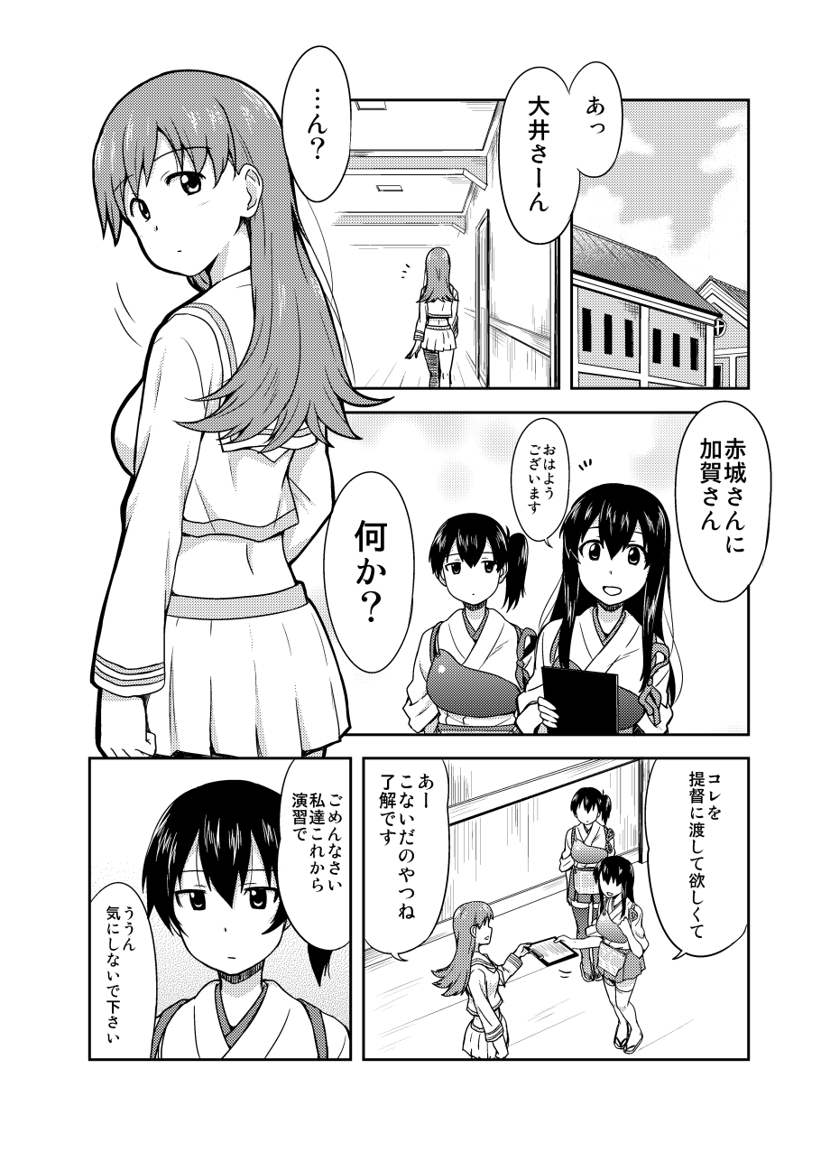 3girls akagi_(kantai_collection) comic hakama_skirt highres ikari_manatsu japanese_clothes kaga_(kantai_collection) kantai_collection long_hair looking_back monochrome multiple_girls muneate ooi_(kantai_collection) pleated_skirt school_uniform serafuku side_ponytail skirt thigh-highs translated