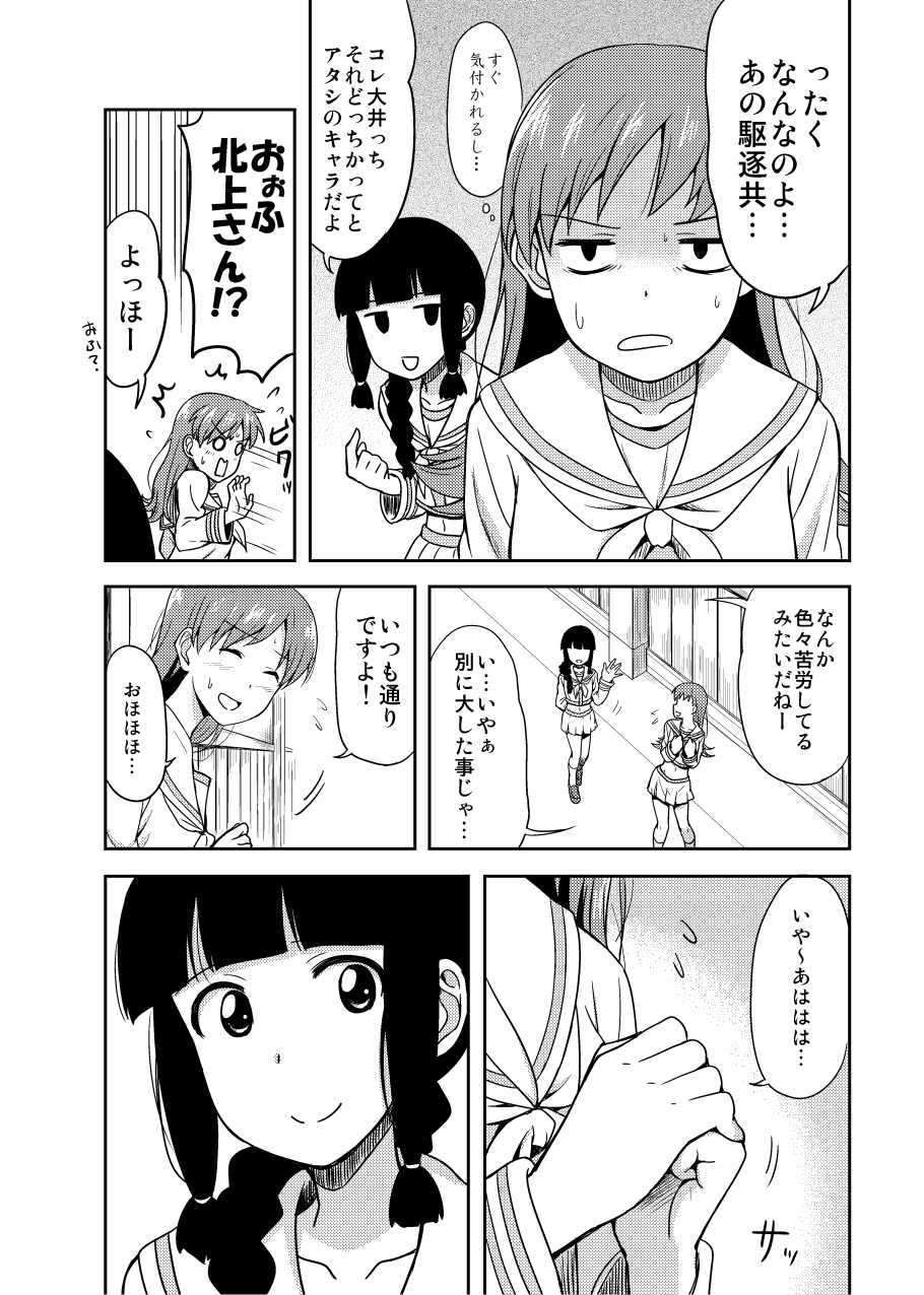 2girls braid comic highres ikari_manatsu kantai_collection kitakami_(kantai_collection) monochrome multiple_girls navel ooi_(kantai_collection) pleated_skirt school_uniform serafuku skirt smile translation_request