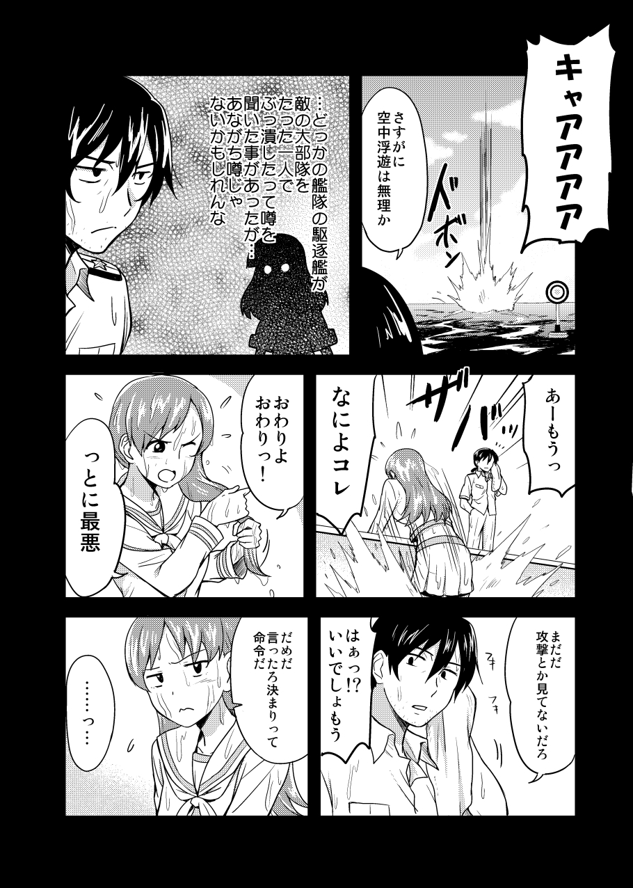 1boy 1girl admiral_(kantai_collection) comic highres ikari_manatsu kantai_collection long_hair monochrome ooi_(kantai_collection) school_uniform serafuku translation_request water wet wringing_hair