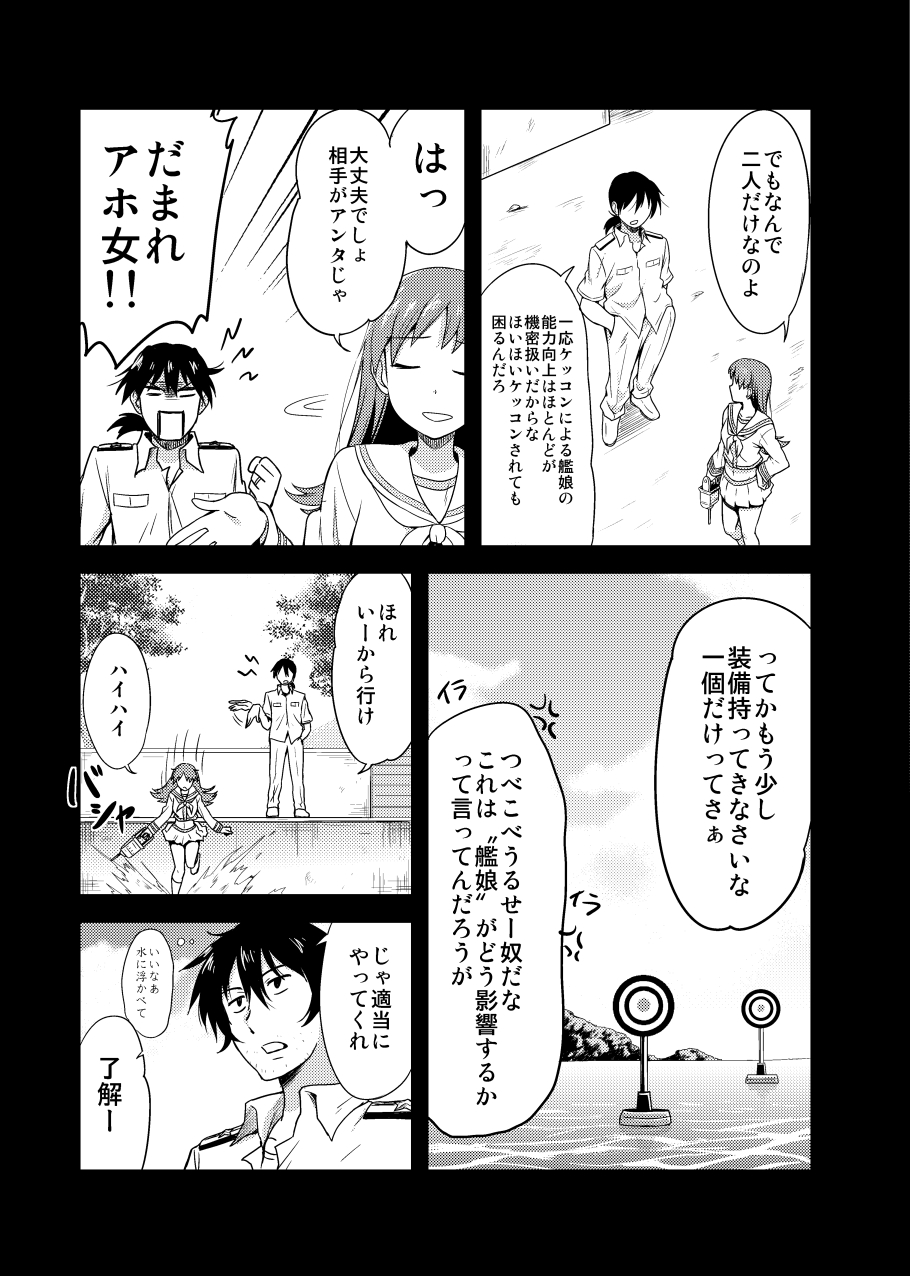1boy 1girl anger_vein comic hands_in_pockets highres ikari_manatsu kantai_collection long_hair military military_uniform monochrome ooi_(kantai_collection) school_uniform serafuku target translation_request uniform water