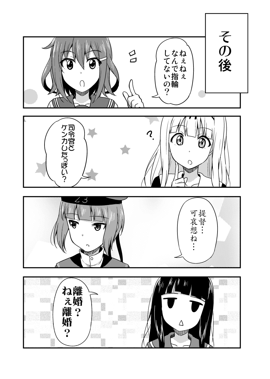 4girls ? comic finger_to_face hat hatsuyuki_(kantai_collection) highres ikari_manatsu ikazuchi_(kantai_collection) index_finger_raised jitome kantai_collection monochrome multiple_girls star translation_request triangle_mouth yuudachi_(kantai_collection) z3_max_schultz_(kantai_collection)