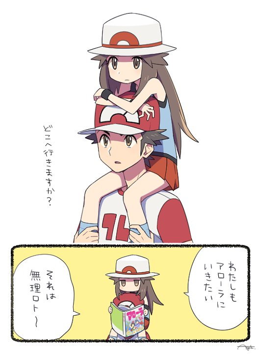 1boy 1girl 2koma agata_(agatha) age_difference baseball_cap blue_(pokemon) blue_shirt book brown_eyes brown_hair carrying child comic hat jitome long_hair pleated_skirt pokemon pokemon_(game) pokemon_frlg pokemon_sm porkpie_hat raglan_sleeves red_(pokemon) red_(pokemon)_(sm) red_hat red_skirt shirt short_hair shoulder_carry signature skirt sleeveless socks translation_request wristband