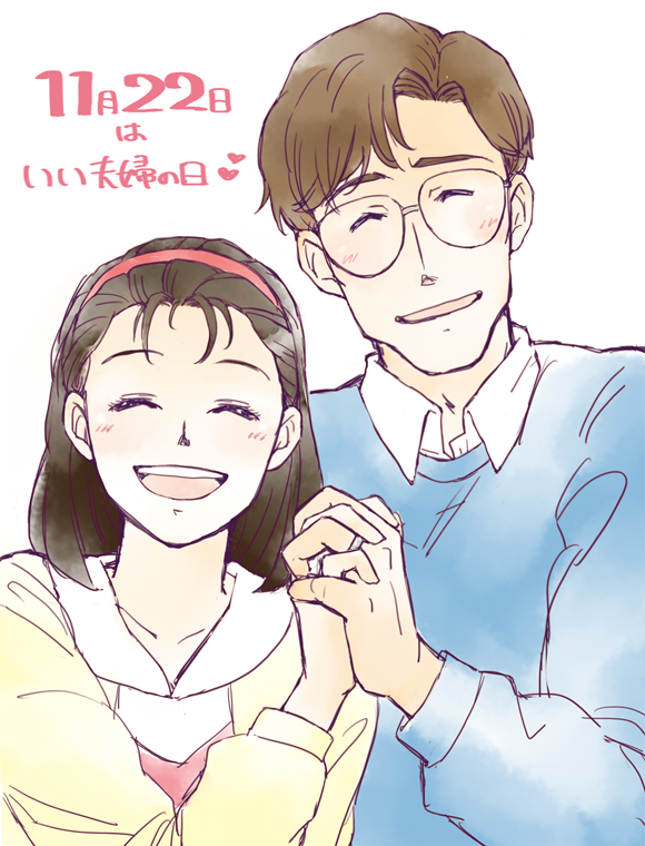1boy 1girl black_hair brown_hair closed_eyes couple dated glasses hairband hand_holding heart hetero husband_and_wife jewelry kidou_keisatsu_patlabor overday ring shinshi_mikiyasu shinshi_tamiko simple_background smile translated upper_body white_background