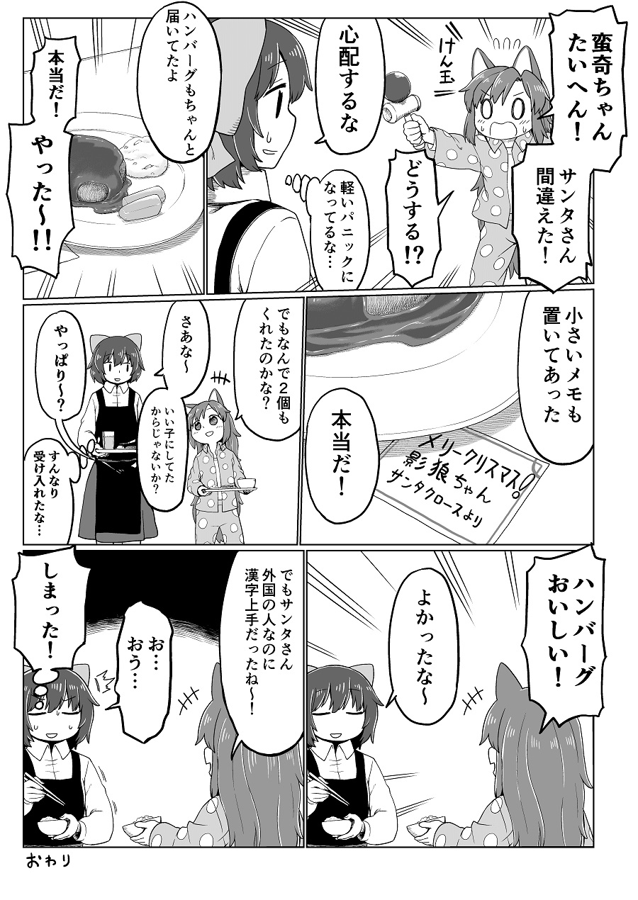 2girls animal_ears bow chopsticks comic food greyscale hair_bow highres hood imaizumi_kagerou kendama long_hair monochrome multiple_girls o_o pajamas plate poronegi rice sekibanki skirt touhou translation_request wolf_ears