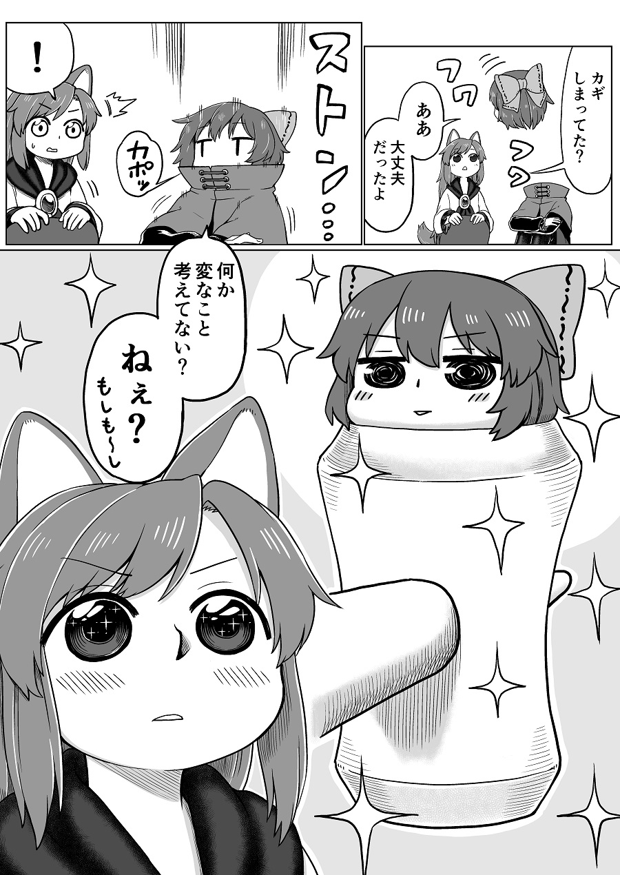 /\/\/\ 2girls 4koma animal_ears boots bow capelet comic floating from_behind hair_bow headless highres imaizumi_kagerou kendama long_hair monochrome multiple_girls poronegi sekibanki sitting sparkle tail touhou translation_request wolf_ears wolf_tail