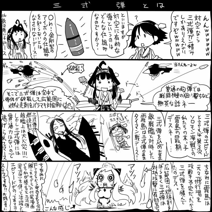 5girls aircraft airfield_hime commentary_request glasses hiei_(kantai_collection) kantai_collection kirishima_(kantai_collection) kongou_(kantai_collection) monochrome multiple_girls nontraditional_miko ru-class_battleship sakazaki_freddy shell shinkaisei-kan translation_request