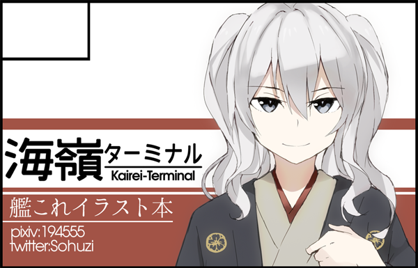 1girl black_border black_jacket border closed_mouth grey_eyes hair_between_eyes jacket japanese_clothes kantai_collection kashima_(kantai_collection) kimono long_hair long_sleeves looking_at_viewer open_clothes open_jacket silver_hair smile solo souji twintails upper_body v-neck