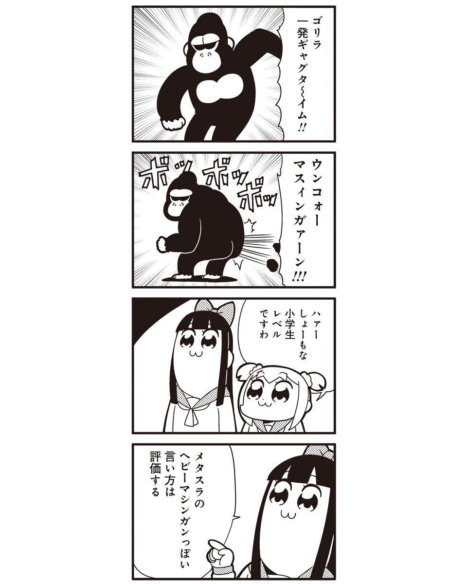 2girls 4koma :3 bkub bow comic gorilla greyscale hair_bow highres long_hair monochrome multiple_girls pipimi pointing poptepipic popuko school_uniform serafuku sidelocks simple_background translation_request two-tone_background two_side_up