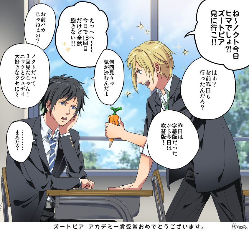2boys black_hair blonde_hair cameo carrot desk final_fantasy final_fantasy_xv hinoe_(dd_works) male_focus multiple_boys necktie noctis_lucis_caelum prompto_argentum school_uniform signature sparkle teenage translation_request window zootopia