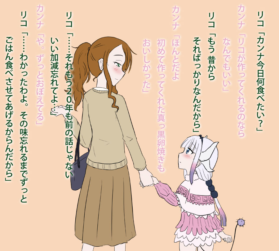 2girls age_difference bag bangs blue_eyes blush brown_hair green_eyes hair_ornament hairband handbag kanna_kamui kasuga_(293050) kobayashi-san_chi_no_maidragon lavender_hair long_hair multiple_girls older open_mouth saikawa_riko size_difference skirt translation_request twintails