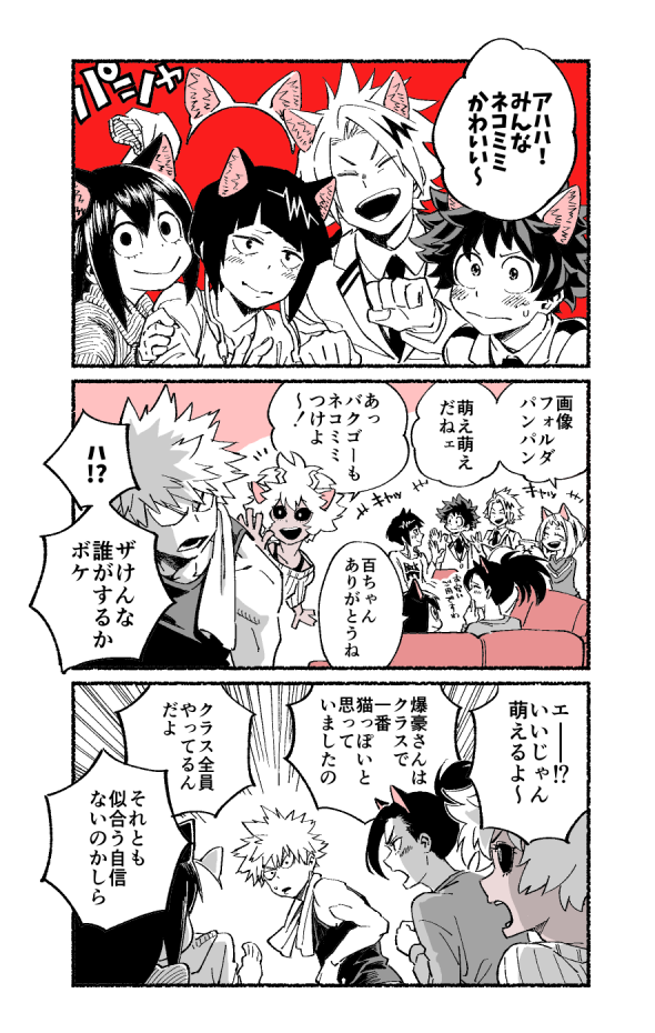 !? 3boys 5girls animal_ears ashido_mina asui_tsuyu bakugou_katsuki blush boku_no_hero_academia cat_ears comic jirou_kyouka kaminari_denki monochrome multiple_boys multiple_girls smile speech_bubble sweatdrop text translation_request uraraka_ochako yaoyorozu_momo yoshi_(leftmoon)