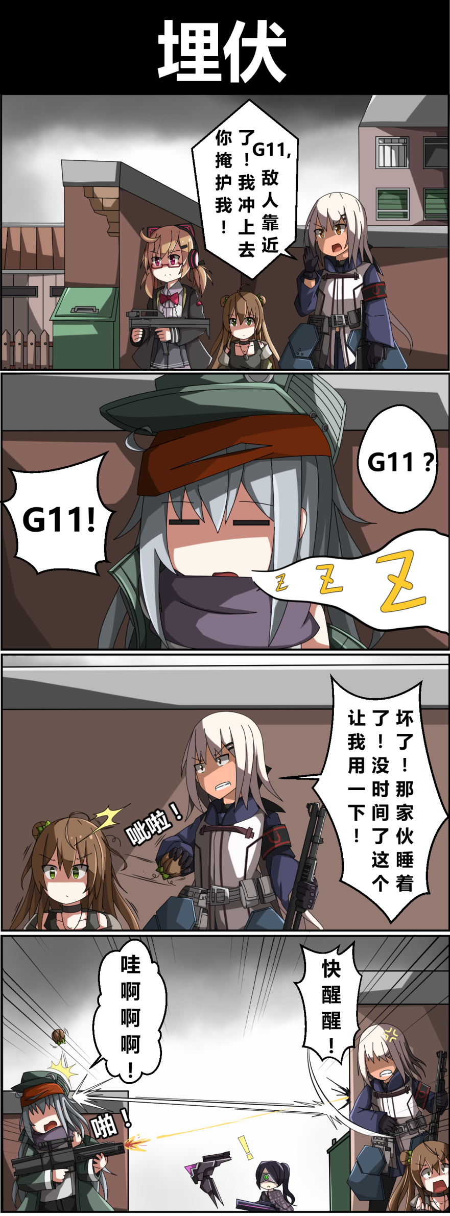 ! 4koma 5girls ac130 angry brown_hair chinese comic commentary commentary_request fmg-9_(girls_frontline) g11_(girls_frontline) girls_frontline glasses gun hair_pull hat highres long_hair mossberg_m590_(girls_frontline) multiple_girls rfb_(girls_frontline) shotgun silver_hair sleeping sniper translation_request weapon yellow_eyes zzz