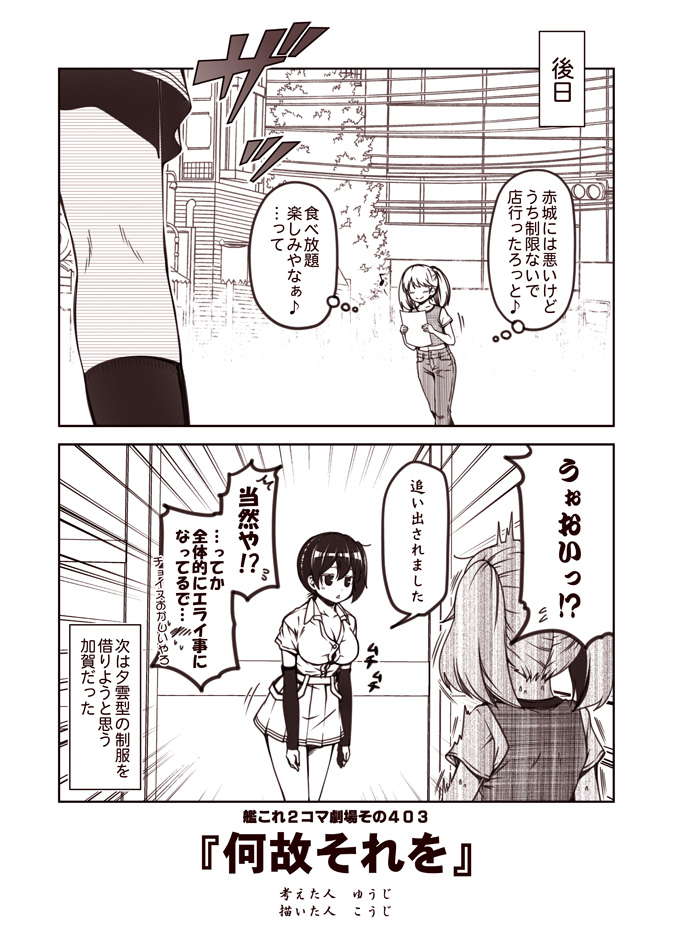 2girls 2koma arm_warmers blush breasts building casual comic commentary_request contemporary cosplay denim holding holding_paper kaga_(kantai_collection) kantai_collection kouji_(campus_life) large_breasts midriff monochrome multiple_girls musical_note open_mouth paper pleated_skirt power_lines quaver ryuujou_(kantai_collection) short_sleeves side_ponytail skirt smile speech_bubble spoken_blush spoken_musical_note spoken_sweatdrop surprised sweatdrop thought_bubble translation_request twintails window
