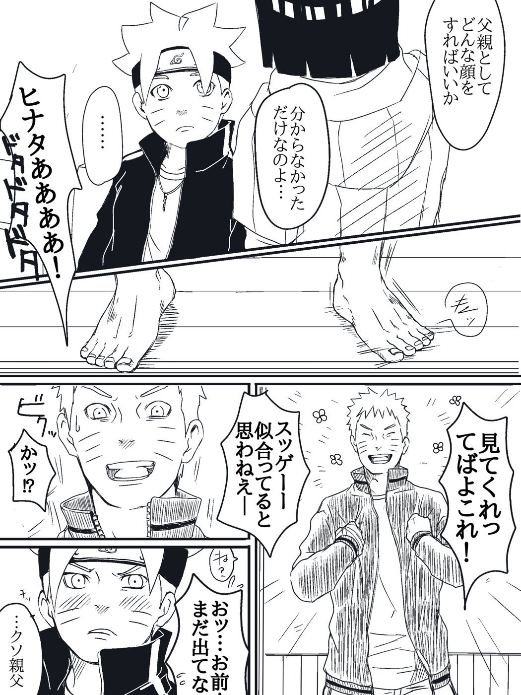 !? 1girl 2boys ^_^ barefoot blush boruto:_naruto_next_generations closed_eyes comic father_and_son feet happy headband highres hyuuga_hinata jacket monochrome mother_and_son multiple_boys naruto parent_and_child smile speech_bubble spiky_hair sweatdrop text translation_request uzumaki_boruto uzumaki_naruto whisker_markings