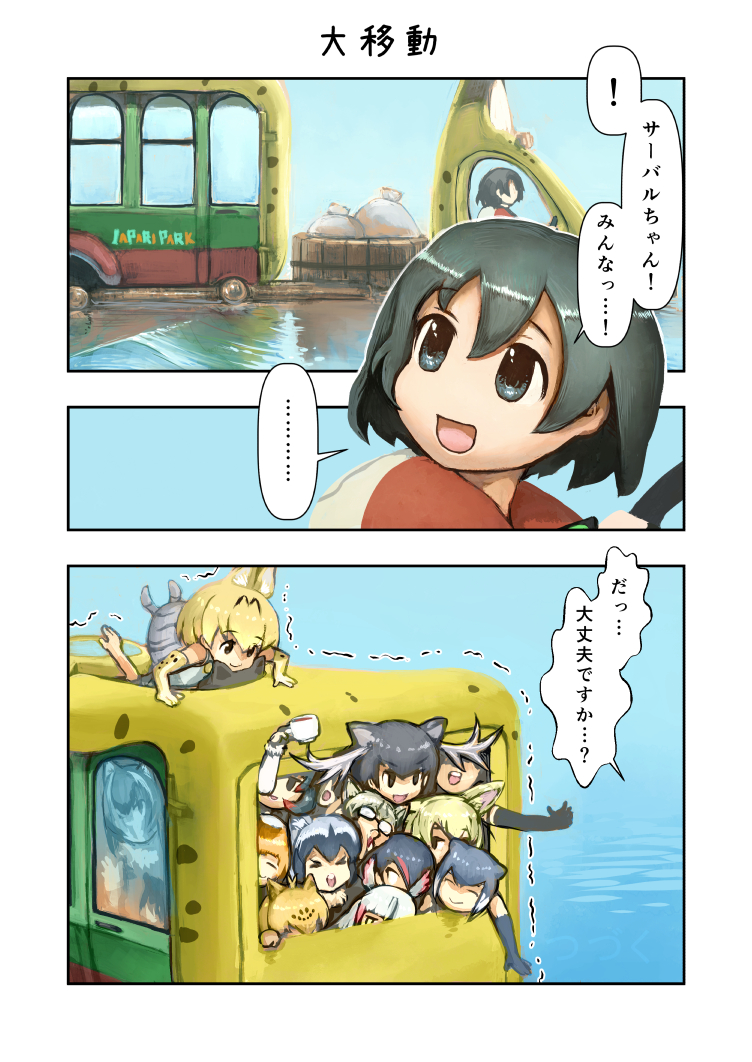 >_< 3koma 6+girls :d aasu_kirishita against_glass alpaca_suri_(kemono_friends) american_beaver_(kemono_friends) animal_ears black_eyes black_hair blonde_hair coffee_cup comic common_raccoon_(kemono_friends) cup elbow_gloves emperor_penguin_(kemono_friends) eyebrows_visible_through_hair fennec_(kemono_friends) fox_ears fur_collar glasses gloves grey_hair grey_wolf_(kemono_friends) ground_vehicle hair_between_eyes head_wings hippopotamus_(kemono_friends) holding holding_cup jaguar_(kemono_friends) jaguar_ears japanese_crested_ibis_(kemono_friends) japari_bus kaban_(kemono_friends) kemono_friends long_hair long_sleeves margay_(kemono_friends) motor_vehicle multicolored_hair multiple_girls no_hat no_headwear open_mouth plains_zebra_(kemono_friends) raccoon_ears serval_(kemono_friends) serval_ears short_hair skirt small-clawed_otter_(kemono_friends) smile steering_wheel translation_request trembling water watercraft white_hair wolf_ears