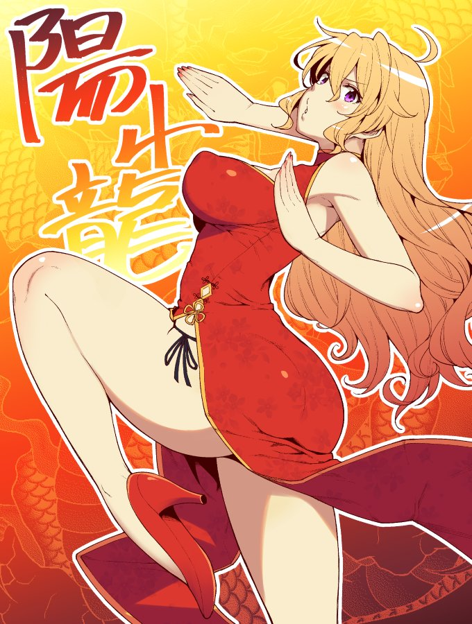 1girl ass blonde_hair breasts check_commentary china_dress chinese_clothes commentary_request dragon_print dress fighting_stance high_heels hiroya_juuren red_dress rwby solo thighs translation_request violet_eyes yang_xiao_long