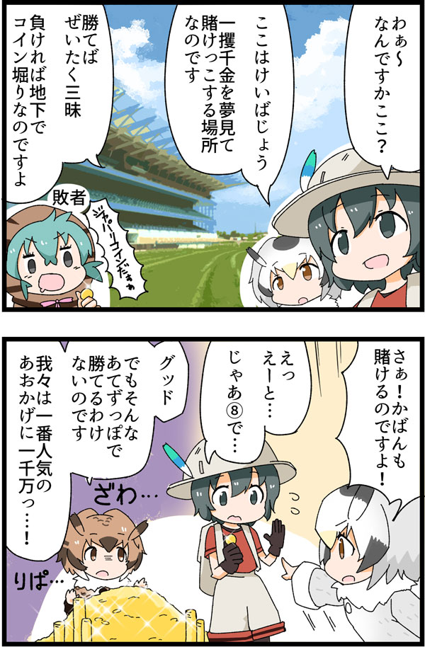 2koma 4girls aqua_hair backpack bag black_eyes black_gloves brown_eyes brown_hair bucket_hat comic commentary_request eurasian_eagle_owl_(kemono_friends) face_of_the_people_who_sank_all_their_money_into_the_fx flying_sweatdrops gloves grey_hair hair_between_eyes hat hat_feather horse_racing_track japari_coin kaban_(kemono_friends) kemejiho kemono_friends multicolored_hair multiple_girls no_nose northern_white-faced_owl_(kemono_friends) open_mouth pointing red_shirt shirt short_hair shorts striped_hoodie translation_request tsuchinoko_(kemono_friends)