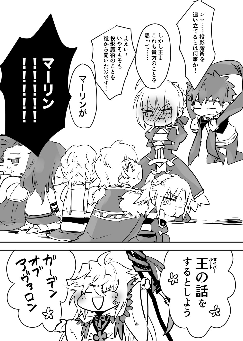 armor artoria_pendragon_(all) bedivere blush braid cape closed_eyes comic emiya_shirou fate/grand_order fate/stay_night fate_(series) gawain_(fate/extra) gohan_kimi highres knights_of_the_round_table_(fate) lancelot_(fate/grand_order) long_hair merlin_(fate/stay_night) monochrome multiple_boys nose_bubble open_mouth ponytail saber saber_of_red short_hair sleeping sweatdrop teardrop tristan_(fate/grand_order)