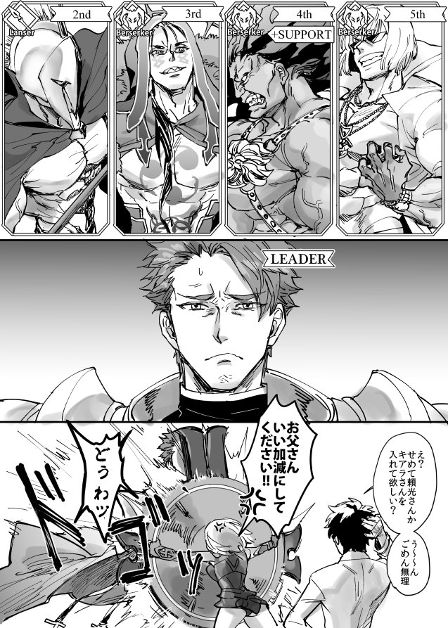 1girl 6+boys annoyed bare_chest berserker bob_cut cape clenched_teeth comic cu_chulainn_alter_(fate/grand_order) fate/grand_order fate/stay_night fate_(series) fujimaru_ritsuka_(male) gameplay_mechanics greyscale hamitamako lancelot_(fate/grand_order) leonidas_(fate/grand_order) mask monochrome multiple_boys muscle pectorals pout sakata_kintoki_(fate/grand_order) sharp_teeth shield shielder_(fate/grand_order) sunglasses teeth
