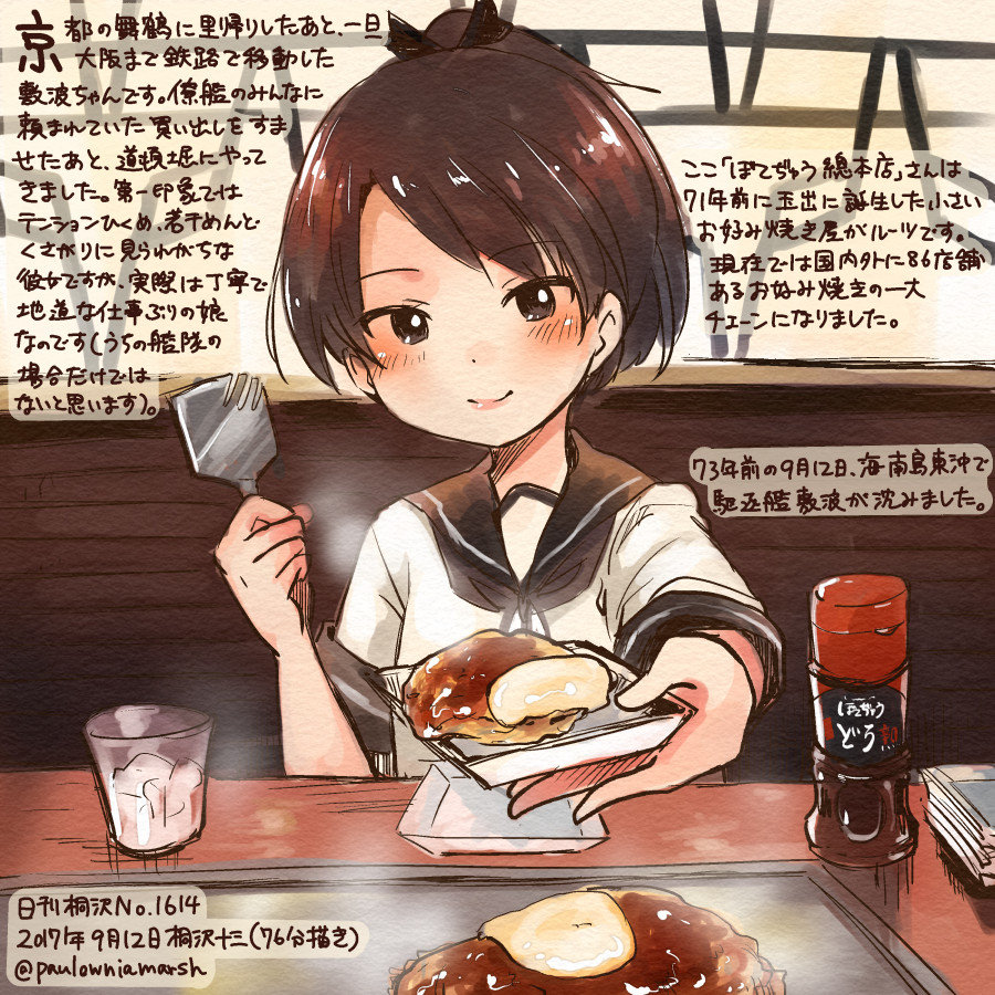 1girl blush brown_eyes brown_hair commentary_request feeding food glasses hair_ribbon kantai_collection kirisawa_juuzou looking_at_viewer okonomiyaki osaka_(city) ponytail pov_feeding ribbon school_uniform serafuku shikinami_(kantai_collection) short_sleeves smile solo spatula translation_request twitter_username