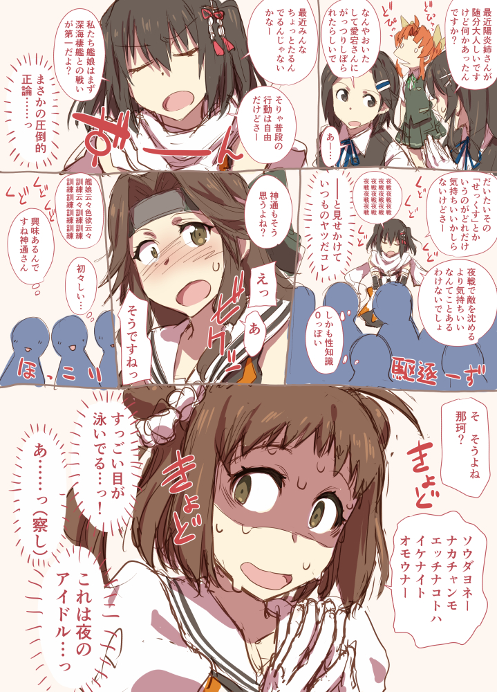 black_gloves black_skirt blush brown_eyes brown_hair comic double_bun elbow_gloves gloves jintsuu_(kantai_collection) kagerou_(kantai_collection) kantai_collection kuroshio_(kantai_collection) naka_(kantai_collection) remodel_(kantai_collection) scarf school_uniform sendai_(kantai_collection) serafuku skirt sweat takemura_sesshuu translation_request two_side_up white_scarf