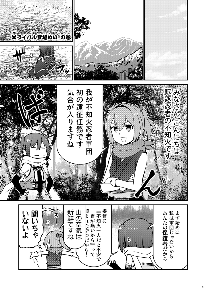>:d 2girls :d alternate_costume bare_shoulders comic crossed_arms elbow_gloves fingerless_gloves gloves greyscale hands_on_own_hip kantai_collection monochrome multiple_girls ninja open_mouth page_number remodel_(kantai_collection) scarf school_uniform sendai_(kantai_collection) shiranui_(kantai_collection) short_ponytail short_twintails smile sweatdrop tamago_(yotsumi_works) translation_request twintails