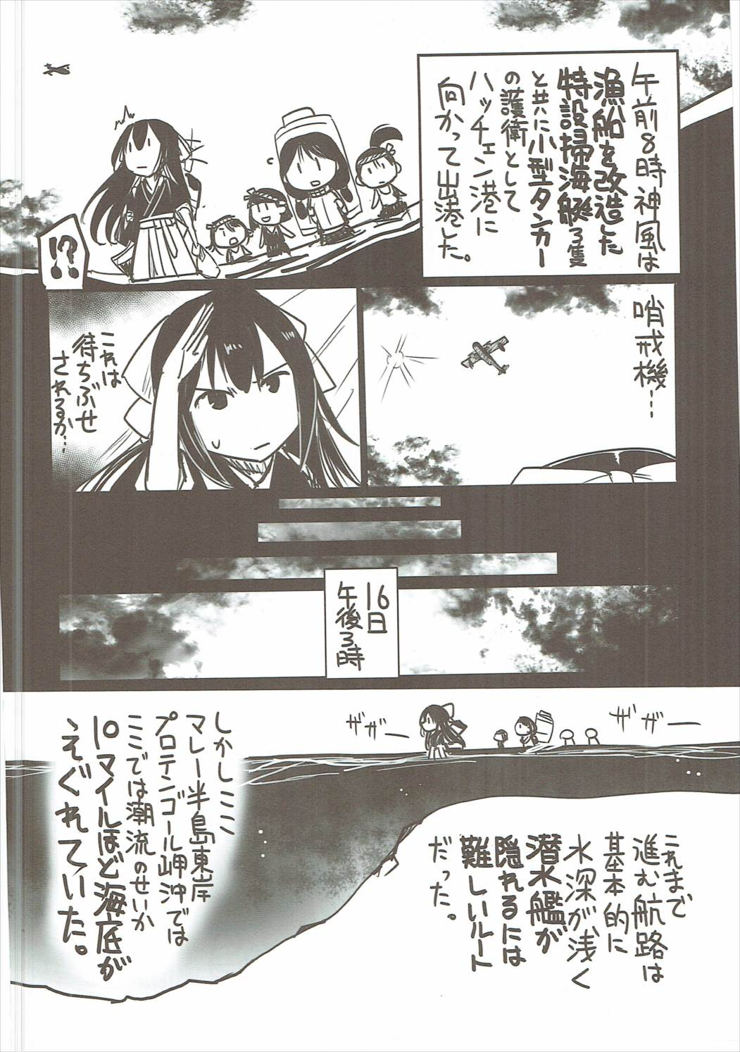 5girls aircraft airplane comic greyscale highres horizon kamikaze_(kantai_collection) kantai_collection long_hair meiji_schoolgirl_uniform monochrome multiple_girls ocean ribbon sakazaki_freddy sky translation_request