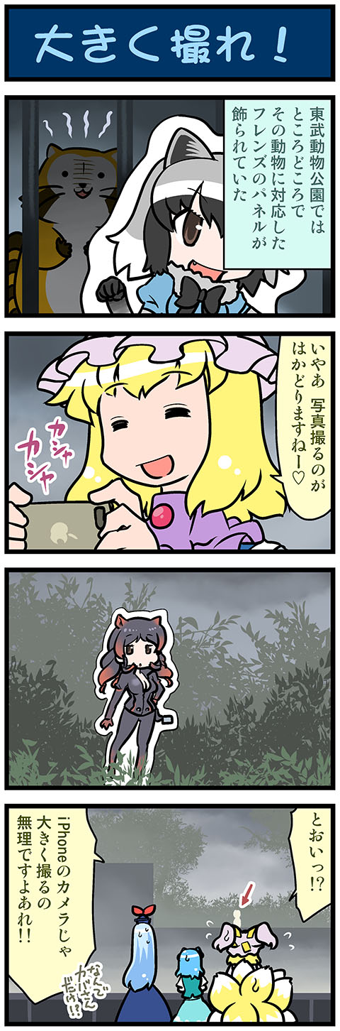 4koma 5girls animal_ears apple_inc. artist_self-insert black_hair blonde_hair blue_hair bow breasts brown_eyes cage catsuit cellphone cleavage closed_eyes comic commentary common_raccoon_(kemono_friends) fang flying_sweatdrops fox_tail fur_trim grey_hair hat highres hippopotamus_(kemono_friends) hippopotamus_ears iphone juliet_sleeves kamishirasawa_keine kemono_friends long_hair long_sleeves mizuki_hitoshi mob_cap multicolored_hair multiple_girls multiple_tails open_mouth paw_pose phone pointer puffy_sleeves raccoon_ears raccoon_tail redhead short_hair smartphone smile streaked_hair sweatdrop tail taking_picture tatara_kogasa touhou translated vest yakumo_ran