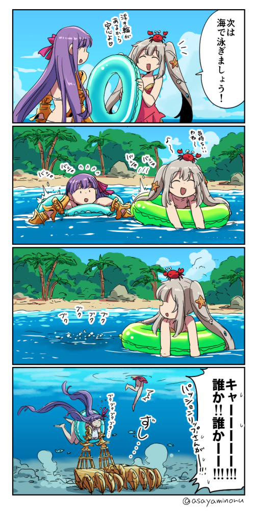 2girls 4koma asaya_minoru beach bikini breasts claws comic dress fate/extra fate/extra_ccc fate/grand_order fate_(series) huge_breasts innertube long_hair marie_antoinette_(fate/grand_order) marie_antoinette_(swimsuit_caster)_(fate) multiple_girls open_mouth passion_lip purple_hair ribbon silver_hair sky smile swimsuit translation_request twintails underwater very_long_hair water