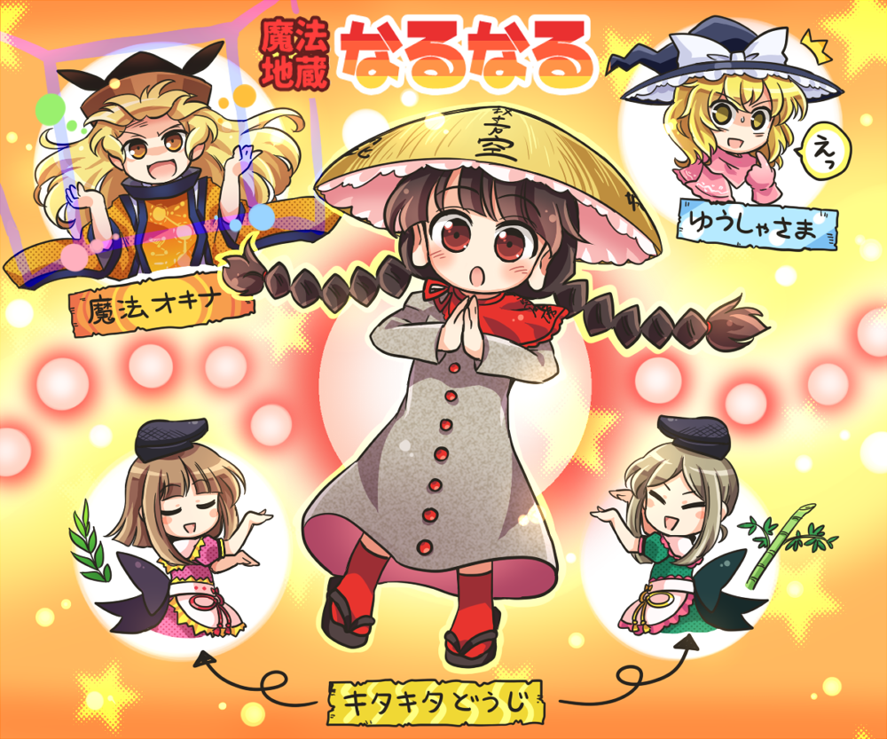 5girls ajirogasa apron bamboo black_hair black_hat blonde_hair blush blush_stickers bow braid branch brown_hair brown_hat capelet closed_eyes constellation directional_arrow dress gloves green_hair grey_dress hands_together hat hat_bow kirisame_marisa leaf long_hair long_sleeves looking_at_viewer matara_okina multiple_girls nishida_satono open_mouth orange_background pink_gloves pink_scarf pointing pointing_at_self pote_(ptkan) puffy_short_sleeves puffy_sleeves red_bow red_eyes red_legwear red_ribbon ribbon sandals scarf short_hair_with_long_locks short_sleeves socks star tate_eboshi teireida_mai touhou translation_request twin_braids waist_apron white_bow wide_sleeves witch_hat yatadera_narumi yellow_background yellow_bow yellow_eyes yellow_ribbon
