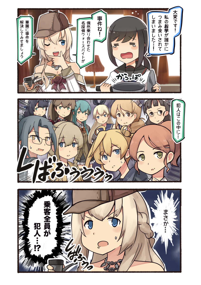 3koma 6+girls =_= abukuma_(kantai_collection) amagiri_(kantai_collection) aquila_(kantai_collection) black_hair black_sailor_collar blonde_hair blouse blue_eyes braid brown_eyes brown_hair brown_jacket brown_sweater cardigan comic commentary cosplay detective food food_on_face french_braid fubuki_(kantai_collection) glasses green_eyes green_hair grey_sailor_collar hair_between_eyes hair_rings hatakaze_(kantai_collection) high_ponytail highres holding holding_pipe ido_(teketeke) japanese_clothes jewelry kantai_collection kimono kumano_(kantai_collection) light_brown_hair littorio_(kantai_collection) long_hair long_sleeves matsuwa_(kantai_collection) meiji_schoolgirl_uniform multiple_girls necklace one_eye_closed open_mouth orange_hair pince-nez pipe ponytail remodel_(kantai_collection) revision roma_(kantai_collection) sailor_collar school_uniform serafuku sherlock_holmes sherlock_holmes_(cosplay) shibafu_(glock23)_(style) shimakaze_(kantai_collection) short_hair short_ponytail smile speech_bubble suzuya_(kantai_collection) translated warspite_(kantai_collection) white_blouse yellow_eyes yellow_kimono