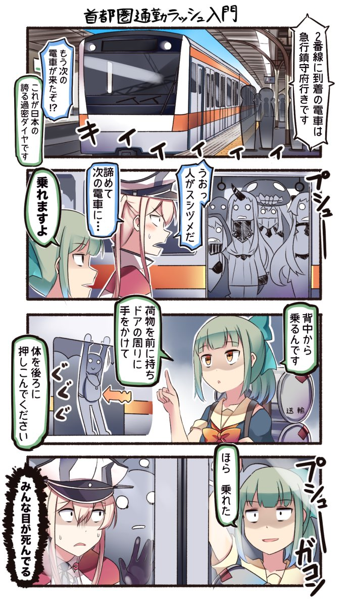 4koma against_glass airfield_hime backpack bag bangs blonde_hair blunt_bangs bow bra brown_eyes comic commentary_request crowded dress drum_(container) empty_eyes gloves graf_zeppelin_(kantai_collection) green_hair green_skirt grey_hair ground_vehicle hair_bow hair_ornament hat highres horn horns ido_(teketeke) index_finger_raised kantai_collection long_hair military_hat multiple_girls peaked_cap ponytail re-class_battleship school_uniform seaport_hime serafuku shinkaisei-kan skirt sliding_doors subway subway_station train train_station translation_request truth underwear very_long_hair white_hair wo-class_aircraft_carrier yuubari_(kantai_collection)