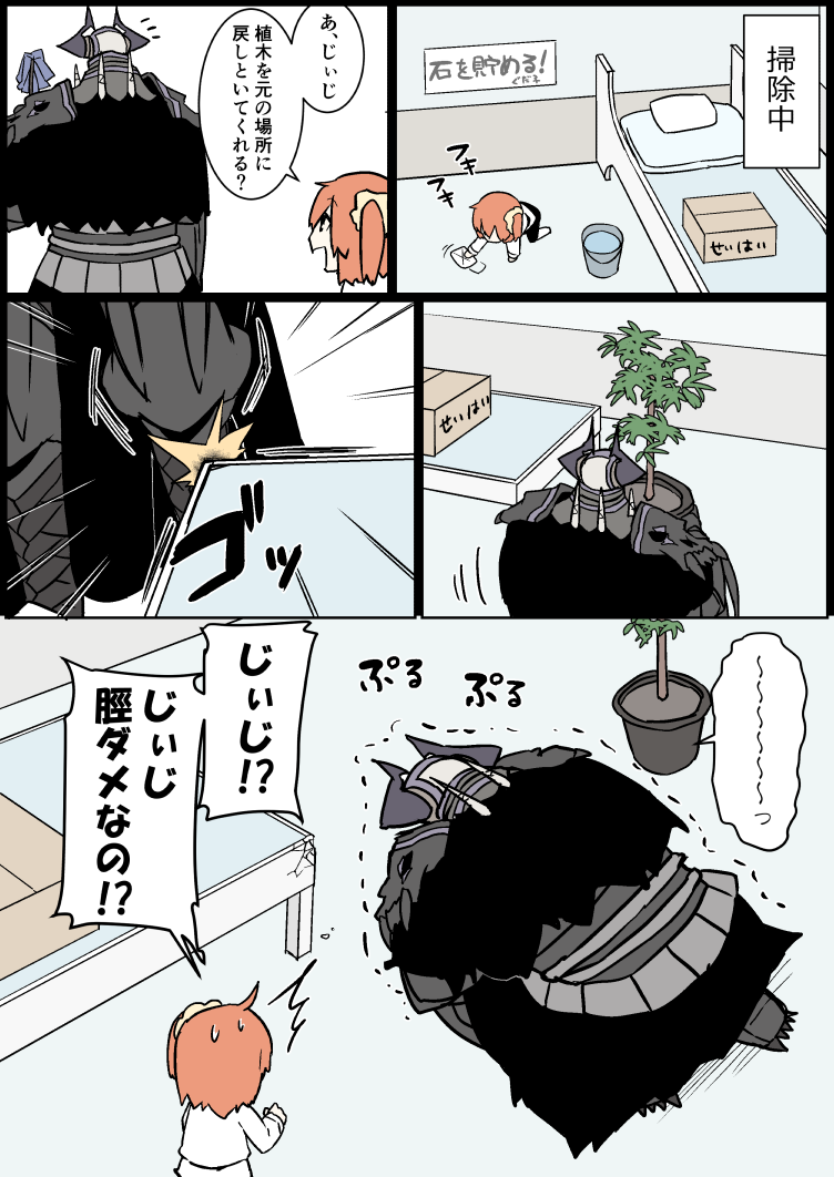 /\/\/\ 1boy 1girl all_fours armor bed black_cloak black_legwear black_skirt boots box bucket cardboard_box chaldea_uniform cleaning comic duster dusting eiri_(eirri) fate/grand_order fate_(series) fujimaru_ritsuka_(female) holding horns indoors jacket king_hassan_(fate/grand_order) knee_boots pantyhose plant potted_plant skirt skull spikes sweat translation_request tree trembling water white_footwear white_jacket