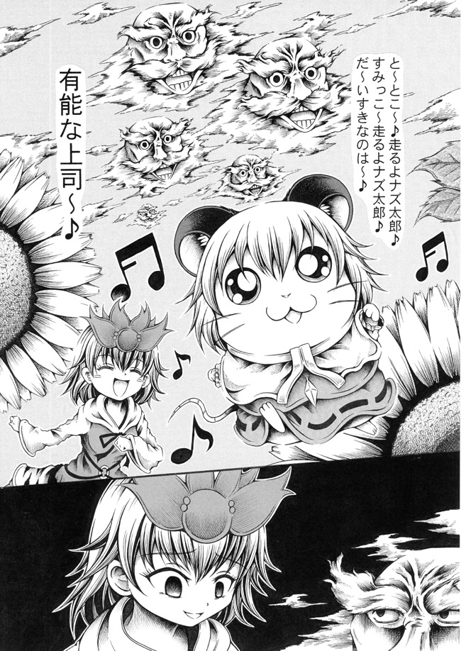 comic flower greyscale hamtaro hidefu_kitayan monochrome musical_note nazrin parody sunflower toramaru_shou touhou traditional_media translation_request unzan