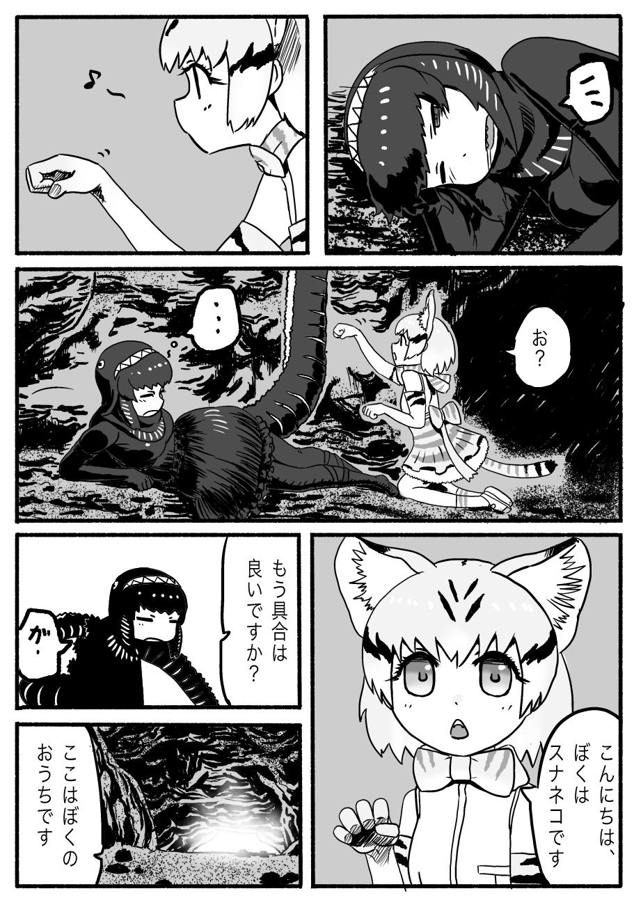 animal_ears cat_ears cat_tail cave godzilla godzilla_(series) highres kemono_friends kishida_shiki sand_cat_(kemono_friends) shin_godzilla tail translation_request