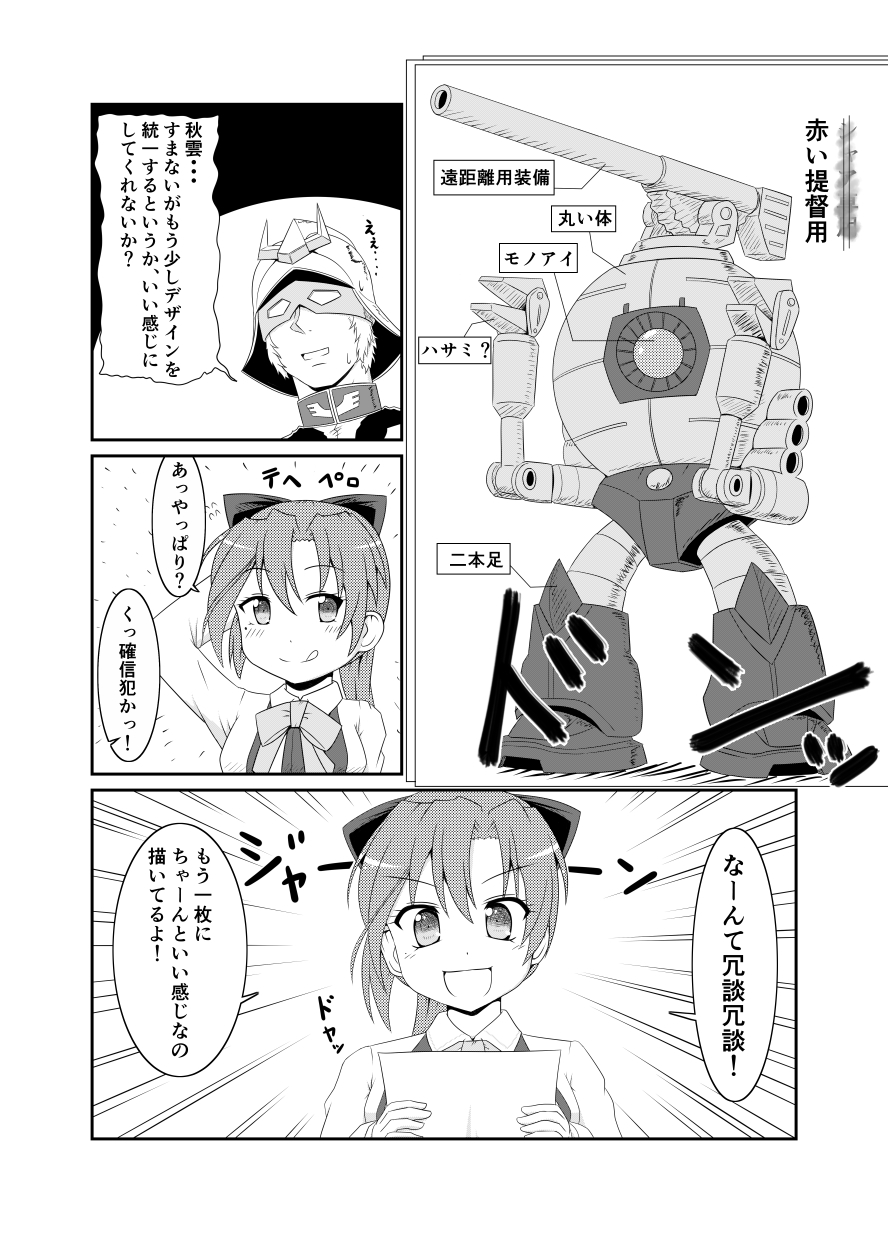 >:d 1boy 1girl :d :q admiral_(kantai_collection) akigumo_(kantai_collection) ball_(gundam) bow char_aznable comic covered_eyes crossover greyscale gundam hair_bow hair_ribbon helmet_over_eyes highres hiqu kantai_collection long_hair mecha mecha_to_identify mobile_suit_gundam monochrome multiple_girls open_mouth ponytail ribbon school_uniform smile sweat tongue tongue_out translation_request turret z'gok