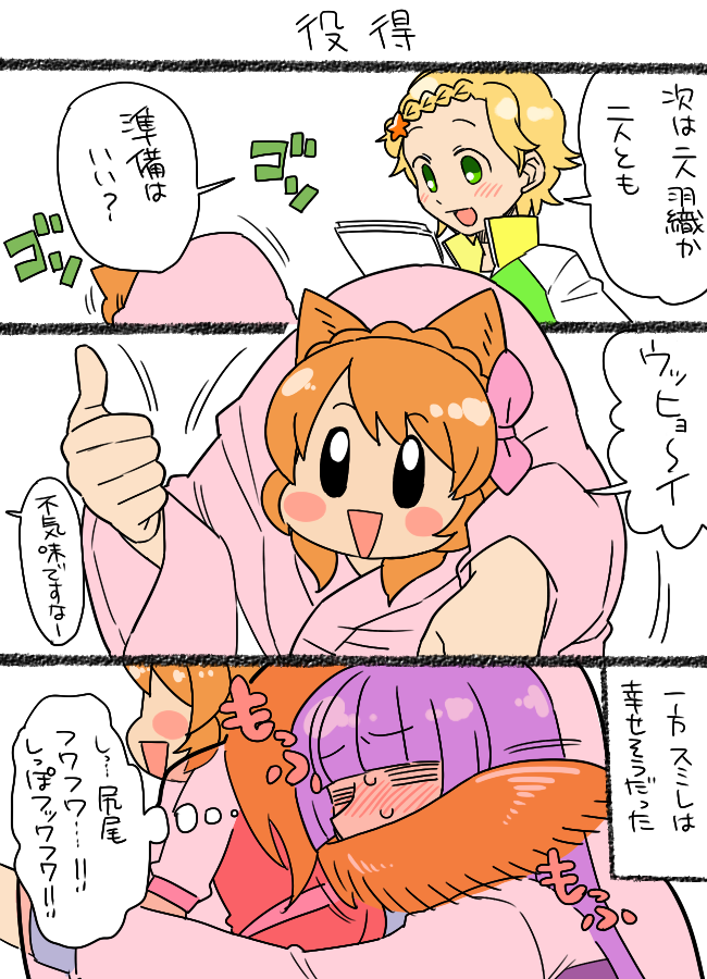 3girls =_= aikatsu! animal_ears blush_stickers cat_ears cat_tail chibi comic hikami_sumire koyama_shigeru multiple_girls oozora_akari shinjou_hinaki tail translation_request