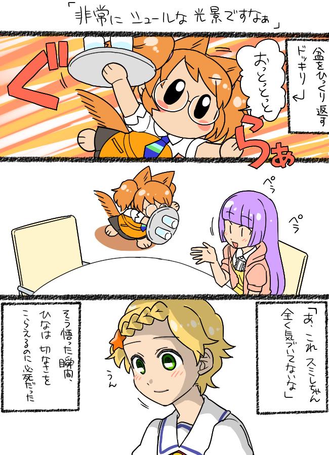 3girls aikatsu! animal_ears blush_stickers cat_ears cat_tail chibi comic hikami_sumire koyama_shigeru multiple_girls oozora_akari shinjou_hinaki tail