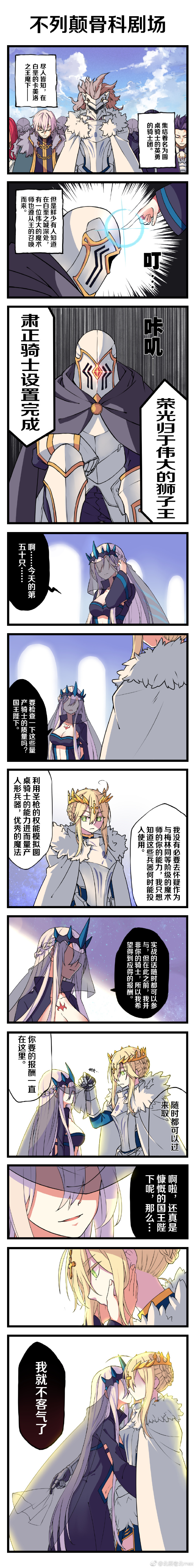 2girls absurdres agravain_(fate/grand_order) armor artoria_pendragon_(all) artoria_pendragon_(lancer) blonde_hair breastplate breasts chinese cleavage closed_eyes comic crown fate/grand_order fate_(series) gauntlets gawain_(fate/extra) glowing helmet highres incest kiss ko_kita lancelot_(fate/grand_order) long_hair long_image mane morgan_le_fay_(fate) morgan_le_faye_(fate) multiple_boys multiple_girls navel pointing siblings sisters tall_image translation_request tristan_(fate/grand_order) veil weibo_username yuri