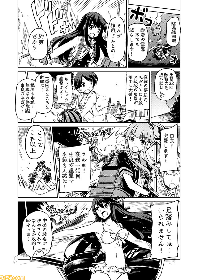 10s 4girls asashio_(kantai_collection) bikini black_hair comic commentary depth_charge food fruit greyscale haruna_(kantai_collection) headgear kantai_collection long_hair machinery midriff mizumoto_tadashi mogami_(kantai_collection) monochrome multiple_girls navel non-human_admiral_(kantai_collection) ponytail remodel_(kantai_collection) short_hair swimsuit translation_request very_long_hair watermelon yura_(kantai_collection)