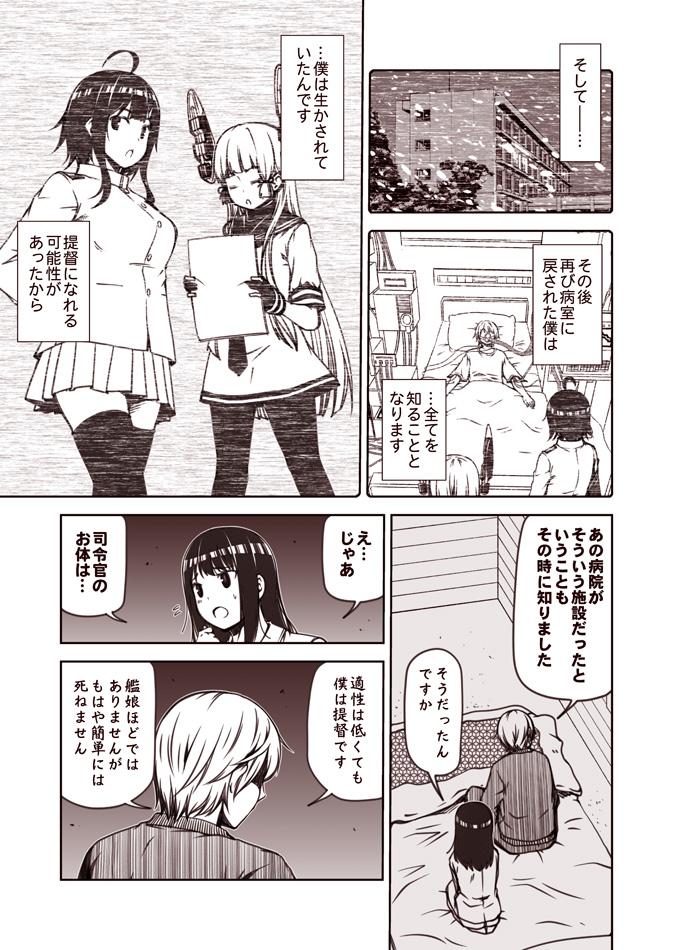 1boy 3girls admiral_(kantai_collection) ahoge closed_eyes comic dress female_admiral_(kantai_collection) fubuki_(kantai_collection) gloves hair_ribbon headgear kantai_collection kouji_(campus_life) long_hair monochrome multiple_girls murakumo_(kantai_collection) open_mouth pantyhose partly_fingerless_gloves pleated_skirt ribbon sailor_collar sailor_dress sepia shaded_face short_hair short_sleeves skirt snowing speech_bubble thigh-highs translation_request tress_ribbon