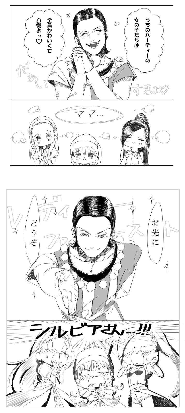 1boy 3girls 4koma black_border blush border comic dragon_quest dragon_quest_xi hands_clasped hat highres long_hair martina_(dq11) multiple_girls outstretched_arm own_hands_together ponytail puffy_short_sleeves puffy_sleeves senya_(dq11) short_sleeves smile sylvia_(dq11) toshikomachi translation_request triangle_mouth veronica_(dq11)