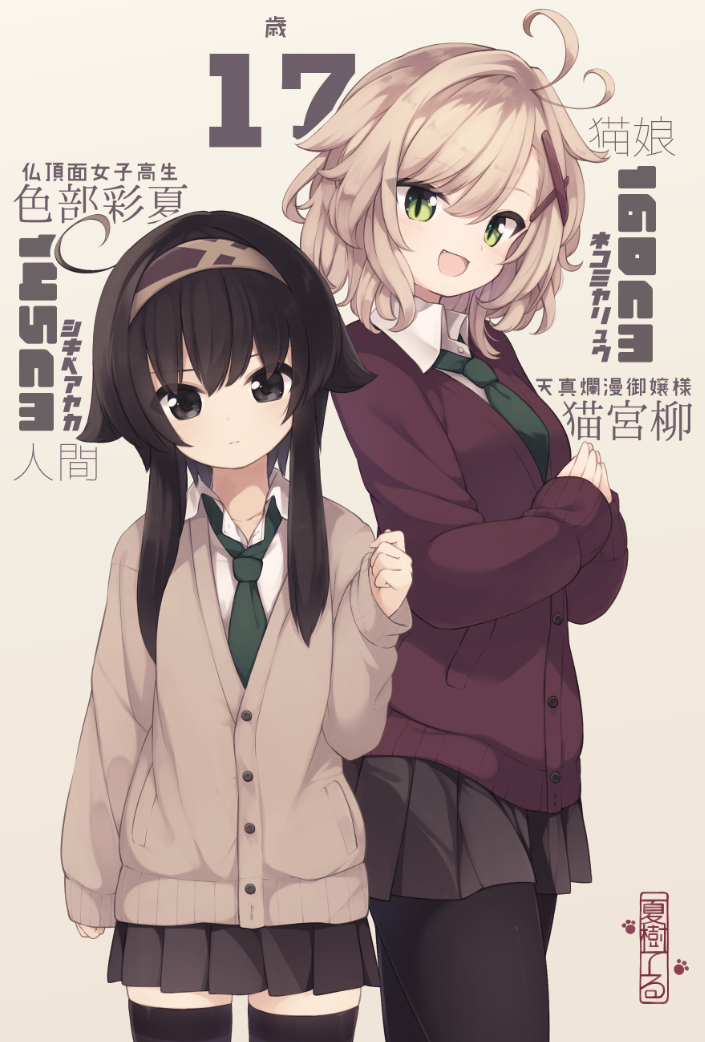 2girls :d ahoge antenna_hair bangs beige_background black_eyes black_hair black_legwear black_skirt blush cardigan closed_mouth collared_shirt cowboy_shot eyebrows_visible_through_hair green_eyes green_neckwear hair_between_eyes hair_ornament hairband head_tilt kneehighs light_brown_hair long_sleeves looking_at_viewer looking_to_the_side multiple_girls natsuki_teru necktie nekomiya_ryuu open_mouth original own_hands_together paw_print pleated_skirt school_uniform shikibe_ayaka shirt short_hair_with_long_locks sidelocks skirt sleeves_past_wrists slit_pupils smile standing sweater_vest translation_request white_shirt x_hair_ornament