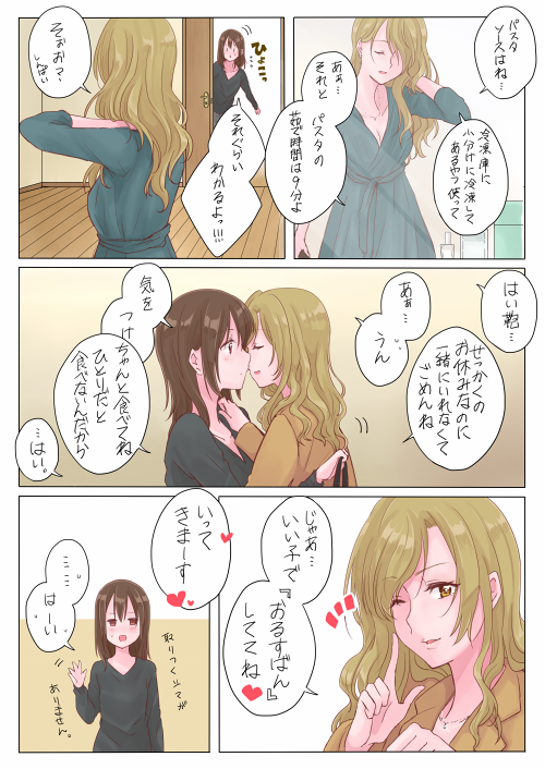 2girls bathrobe brown_hair closed_eyes comic from_side hair_over_one_eye hand_on_another's_shoulder index_finger_raised jewelry light_brown_hair long_hair medium_hair multiple_girls necklace original profile satsuma_age translation_request wavy_hair yuri